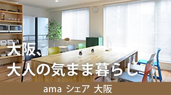 大人の気まま暮らし、大阪のシェアハウス