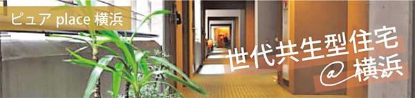 ピュアplace横浜 | 世代共生型住宅@横浜