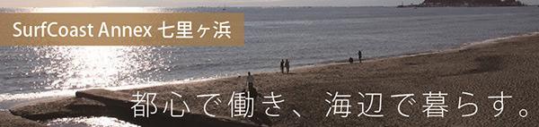 SurfCoast Annex 七里ヶ浜 | 都心で働き、海辺で暮らす。
