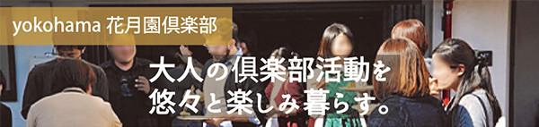 yokohama 花月園倶楽部 | 大人の倶楽部活動を悠々と楽しみ暮らす。