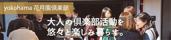 yokohama 花月園倶楽部