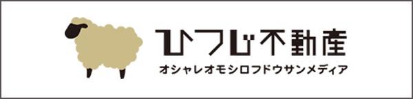 オシャレオモシロフドウサンメディア ひつじ不動産