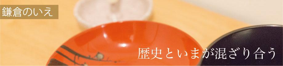 鎌倉のいえ | 歴史といまが混ざり合う