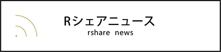 Rシェアニュース