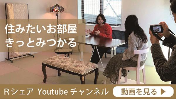 RシェアYoutubeチャンネル