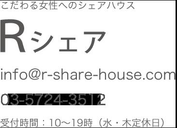 Rシェアフッターロゴ